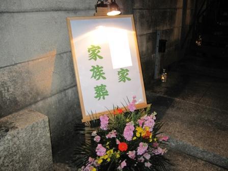 調布市の長専寺門信徒会館 【無宗教 家族葬】