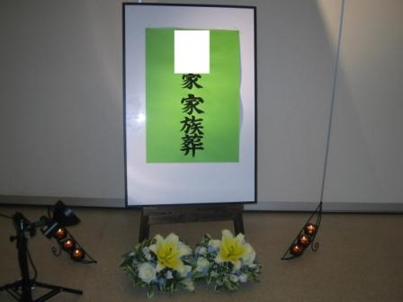 調布市の蓮生寺斎場【仏式(曹洞宗) 家族葬】での葬儀実施例