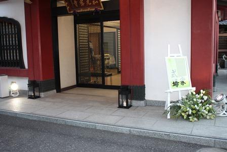 小金井市の和光密寺セレモニーホール地蔵殿 【キリスト教 家族葬】施行例