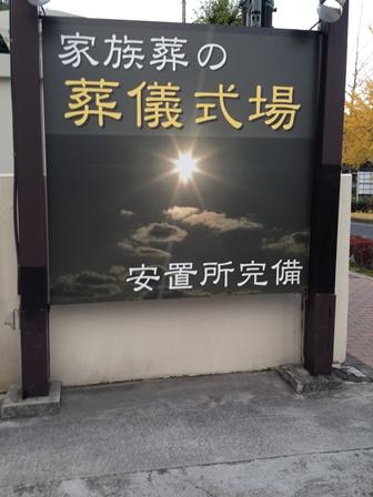 メモリアルハウス多摩【仏式 家族葬】