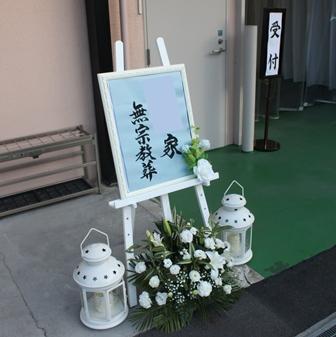 葛飾区お花茶屋会館 【無宗教 家族葬】施行例