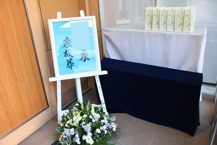 杉並区の城西サポートセンター【無宗教 家族葬】葬儀実施例