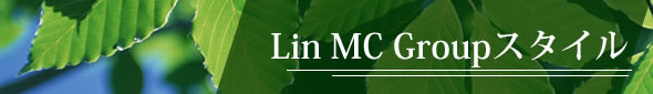Lin MC Group Co.,Ltd.スタイル