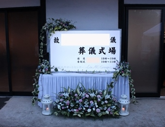 大正寺斎場の一般的な葬儀、通夜 看板