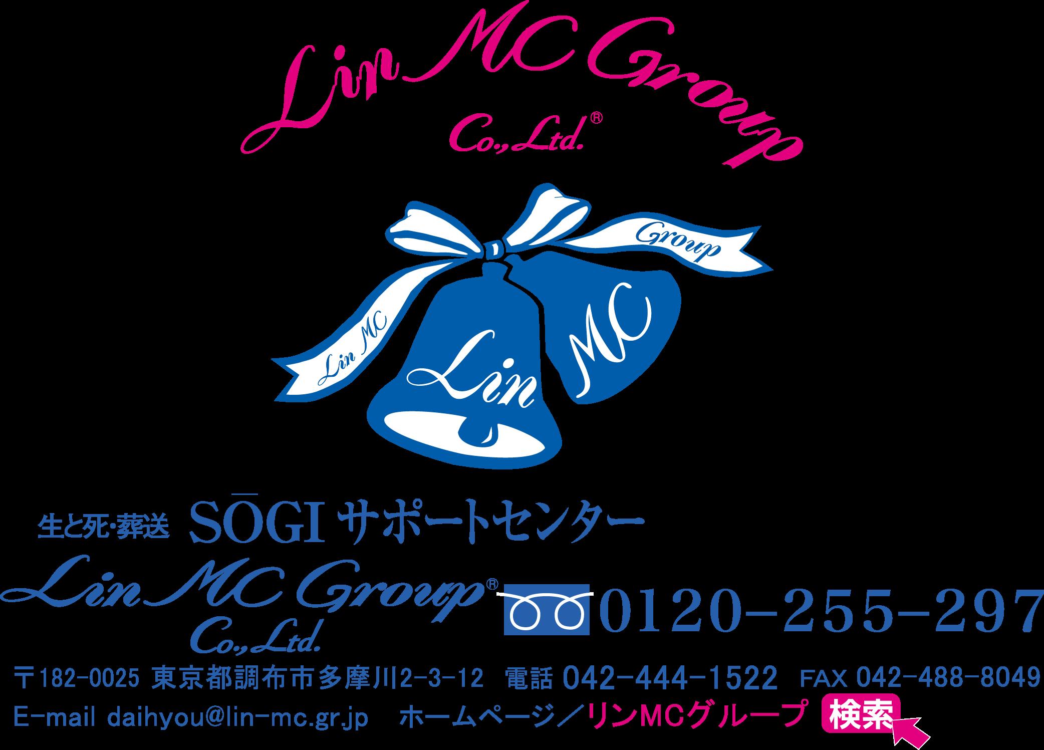 ご葬儀のご相談はLin MC Group株式会社のSOGIサポートセンターまでお問い合わせください