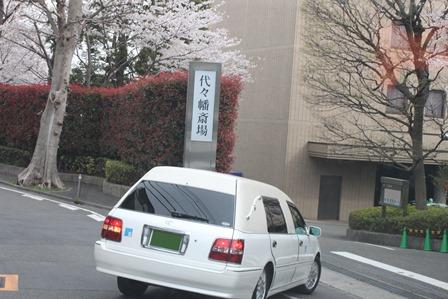 代々幡斎場門