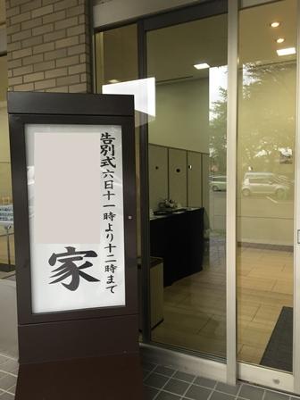 堀ノ内斎場入り口