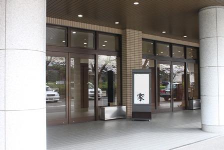 代々幡斎場入り口