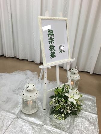 堀ノ内斎場イーゼル