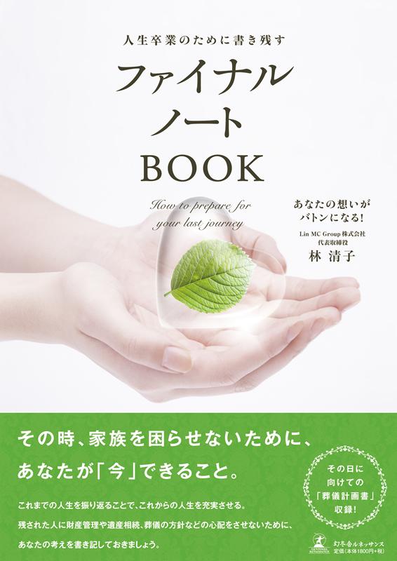 終活の完結本「ファイナルノートBOOK」