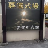 メモリアルハウス多摩看板