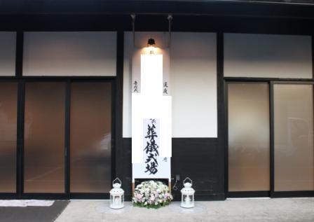 大正寺斎場入り口