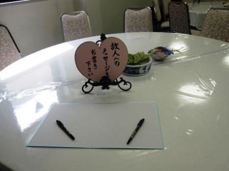 仙川斎場:故人へのメッセージ
