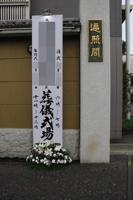 常性寺会堂入り口
