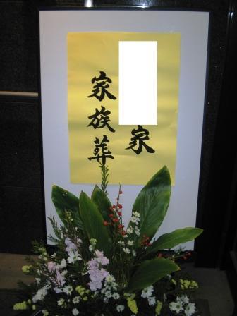 仙川斎場案内看板