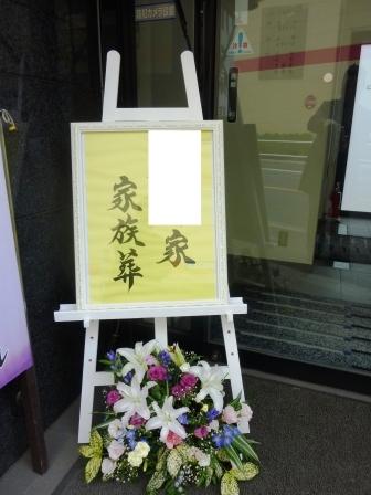 仙川斎場イーゼル看板