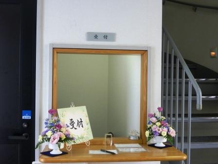 仙川斎場受付