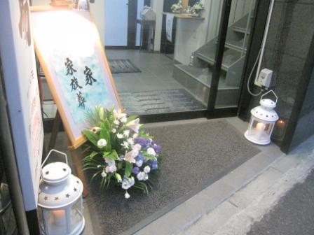 仙川斎場:案内看板