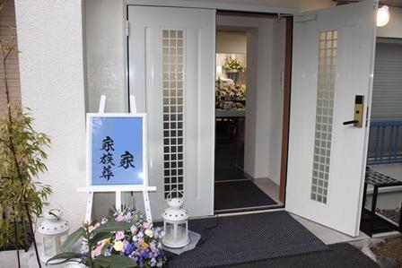 仙川斎場入り口