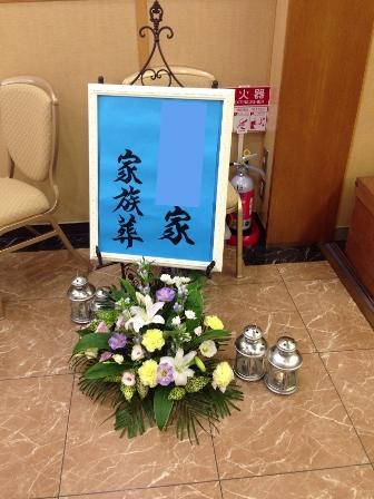 多磨葬祭場行華殿:案内看板の花飾り
