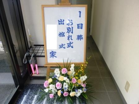 仙川斎場:イーゼル看板