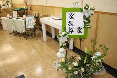 多磨葬祭場行華殿:イーゼル看板