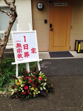 セレモリアル仙川斎場第二別院:入り口