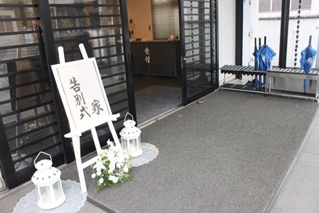 京王メモリアル調布:入り口