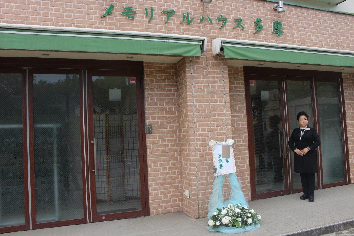 メモリアルハウス多摩:入り口