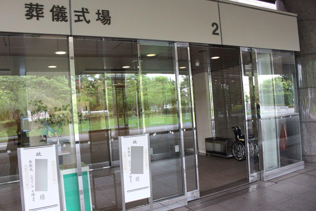 臨海斎場:入り口