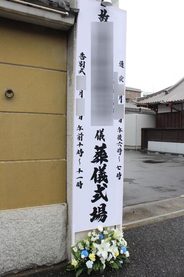 常性寺会堂案内看板