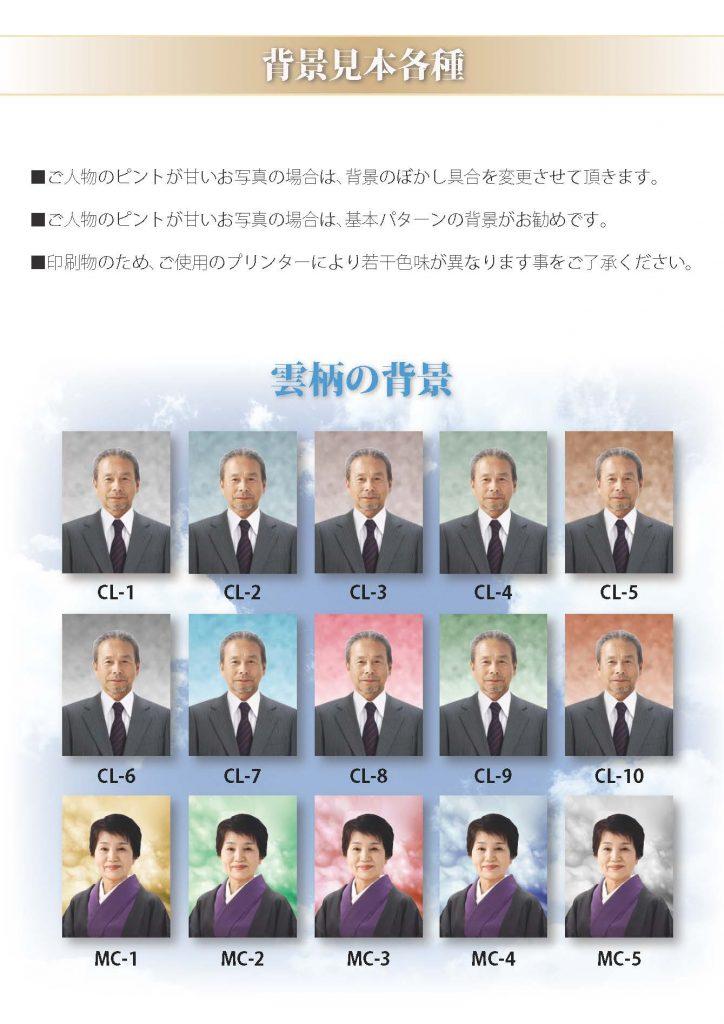 着替背景見本_ページ_06