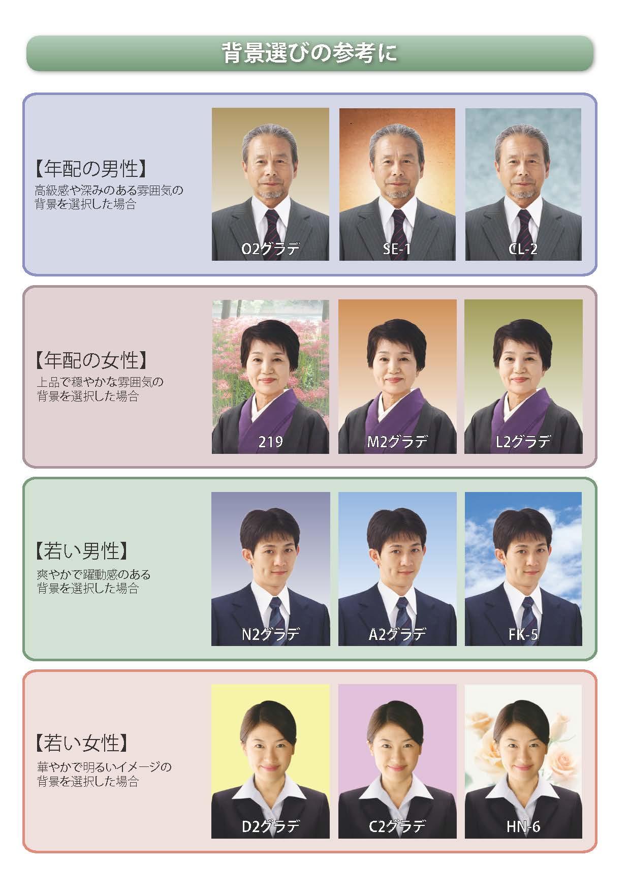 着替背景見本_ページ_18