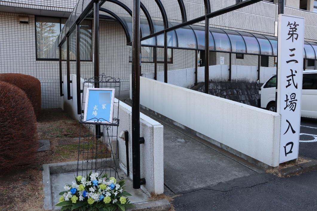 南多摩斎場:第三式場入り口