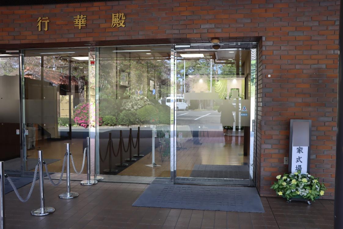 多磨斎場行華殿:入り口