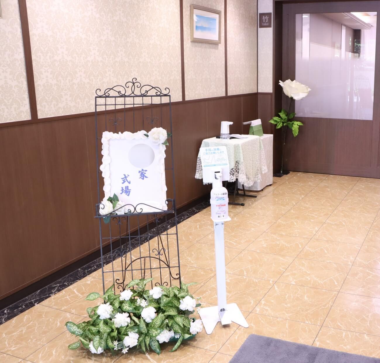 多磨葬祭場行華殿:案内看板と感染症対策